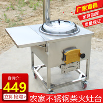 Mobile stainless steel home firewood stove rural kitchen stove energy-saving multi-functional new smoke-free firewood stove thickening