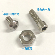 Stainless steel Hexagon socket screw semicircle head 201 nut M3M4M5M6M8 stainless steel nut