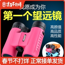SAGA saiga concert telescope Mini HD high power bistros mobile phone children Girl night vision glasses portable
