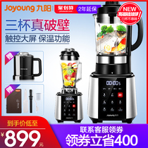 Jiuyang Heating broken wall cooking machine Y921 soybean milk household Automatic multifunctional mixer official flagship store