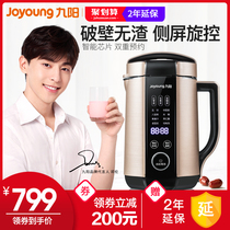 Joyoung Joyoung DJ13E-Q8 soybean milk machine no residue household free filter automatic reservation spin control new products