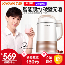 Joyoung Joyoung DJ13E-Q3 soy milk machine genuine flagship store official home intelligent automatic free filter