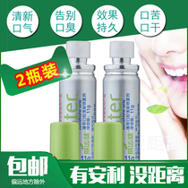 Amway mouth spray fresh charge fresh spray lasting Type Li tooth health breath freshener female in addition to bad breath odor to men