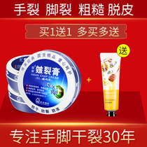 Anan cracked heel dry cracked hand and foot cracked oil Hand Cream burst demolition spirit non-repair frostbite cream cracked crack