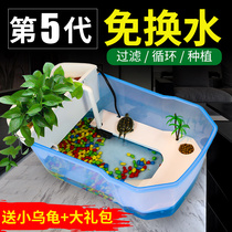 Turtle small turtle tank with Sun platform large turtle special tank fish tank turtle Villa water turtle Basin amphibious tank