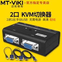 Mt-260KL manual USB KVM switch 2 ports 2 in 1 out with mouse button switch wiring
