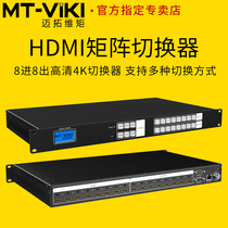 Maxtor moment MT-HD0808-H HDMI Matrix switcher 8-in-8 out of 3D video conferencing server