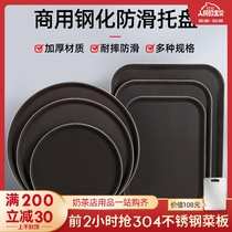 Non-slip plastic tray rectangular round tea bar KTV food hotel supplies tableware dishes dedicated commercial