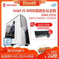 BEIJING-Tian i5 7500 litres 84 006-core ordinateur hôte bureau bricolage jeu assembly office machine Complete Set