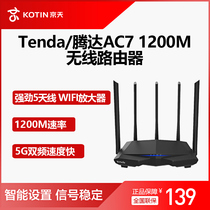 (To enhance the speed of the new) tengda ac7 home wireless WiFi through the wall high-speed router large size high-power through the wall unlimited oil leakage fiber Gigabit port dual-band 5G mobile