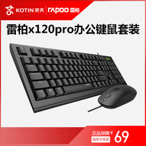 Leibo x120pro keyboard and mouse set wired keyboard mouse desktop notebook office waterproof home set