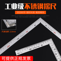 Stainless steel thickened square 90 degrees straight angle guaqi woodworking L-shaped curved 300 500 high-precision right angle ruler