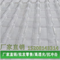 PC synthetic resin light transparent tile-type glass tile roof glass transmission rate factory direct sales PC quality is good