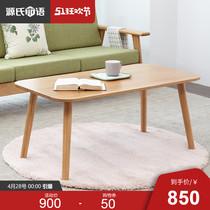 Sources wood language solid wood coffee table Nordic wood childrens table small simple modern white oak living room tea table