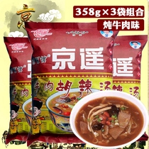 Beijing yaohu spicy beef stew flavor 358g*3 package combination Henan specialty Hu spicy instant soup xiaoyao town
