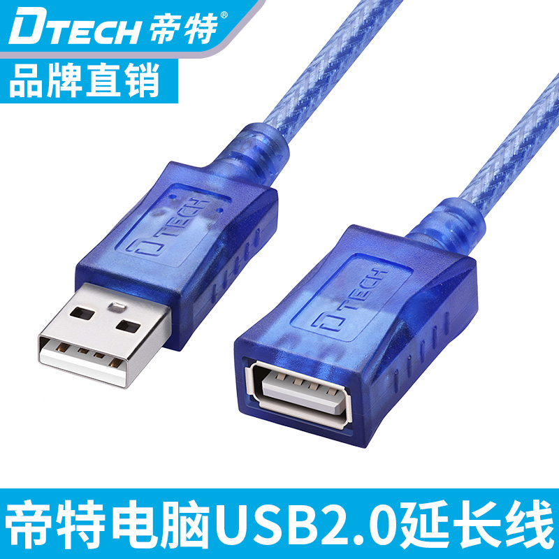 USB Cables Cable Lenth : 1 M Shengwei High-Speed Extension USB2.0 Cable 1M-10M