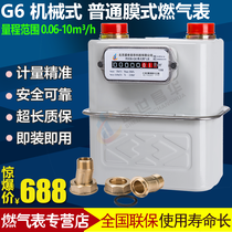 Industrial membrane Gas meter mechanical table G6 G10 G16 G25 G40 G65 G100 factory Genuine Direct Sales