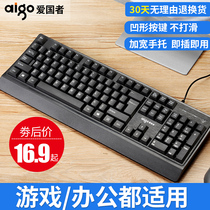 Patriot wired keyboard gaming computer desktop notebook Home Office business USB waterproof micro mute