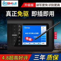 Bossele handwriting tablet notebook desktop computer handwriting input keyboard large screen intelligent free drive tablet elderly