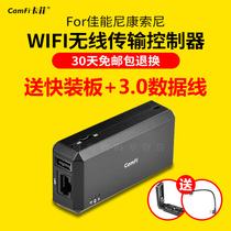 CamFi Kaffee Canon Nikon camera wifi Wireless Remote framing phone tablet transmission controller