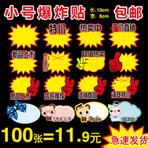 100 Zhang s POP advertising paper explosion stickers boutique stationery supermarket cosmetics shop promotional price brand price sign