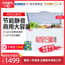 XINGX Star BD BC-355E commercial freezer temperature single-box refrigerator refrigeration switch cabinet.