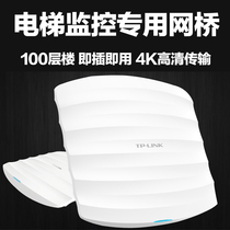 TP-LINK 2 4G 5 8G elevator dedicated wireless bridge Car end set monitoring one pair two free set 4K HD transmission 100 floors available