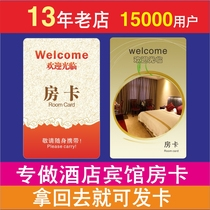 Hotel room card custom hotel room card production hotel room card induction card custom hotel door lock card professional printing