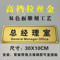 Hot spot General Manager Department card high-end office blank blank meeting room stickers custom production logo
