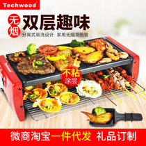 Techwood electric barbecue grill Korean household non-stick electric grill smokeless barbecue barbecue machine