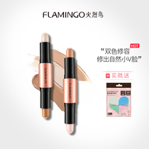 Flamingo wonderful contour repair bar double-head dual-use V-face high-gloss bar repair Yan Yan Yanying silkworm beginners