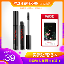 Flamingo slender mascara small brush long curly waterproof dense not easy to bloom lasting