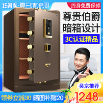 Freshman 3C Home Office safe fingerprint anti-theft electronic password all-steel safe 60 150cm bedside new patented latch anti-skid Wu Jingli recommended men feel at home