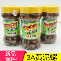 A 3 can of Lulong brothers 3A ready-to-eat picked yellow mud screw drunk mud screw authentic Ningbo flavor live