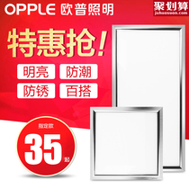 Op lighting integrated ceiling led flat light 300 Kitchen Kitchen aluminum buckle panel ceiling bathroom embedded