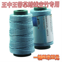 Wufu new hollow bamboo wire with core wire wax line Round line anti-skid wear master beginner dedicated rich