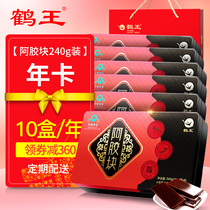 Crane King gelatin block 240g powder boil gelatin cake instant gelatin solid yuan cream a jiaojiao piece 10 boxes of Cards