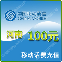 Henan mobile calls 100 yuan fast charge automatic recharge mobile recharge instant account
