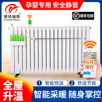 Water heating radiators household intelligent electric heater water heating heater small electric heating radiator energy saving