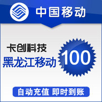 Heilongjiang mobile phone bill 100 yuan fast charge automatic recharge mobile phone recharge instant to account fast charge