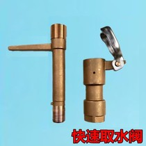 Quick water valve straight switch water to plug the car wash connector from suit garden water valve water pipe