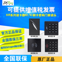 ZKTeco Central Intelligence Card reader KR100 KR102M KR200 ID IC card access control read head