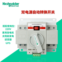 Dual power automatic transfer switch 63a single-phase manual household electricity generation bidirectional switching controller 220v