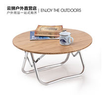 NH outdoor portable table ultra-light mini folding short coffee table simple small round table camping barbecue picnic table.