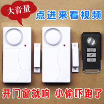 Household doors and Windows anti-theft device open the door alarm home security security door anti-theft alarm large volume