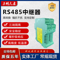 rs485 repeater isolator Industrial grade one-four repeater amplifies mine-proof module rail anti-jamming.