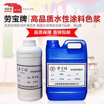 Lao Bao brand water-based color paste latex paint palette interior color paste exterior wall color paste paint paste cement palette