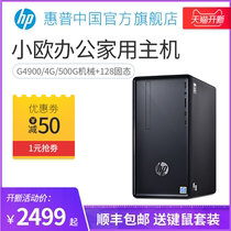 HP HP Small Europe series Core i3 i5 office PC Four Nuclear SSD desktop PC full host DIY group installed mini game official flagship store