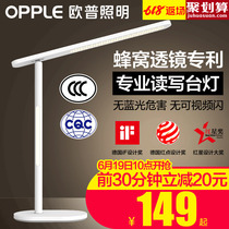 Op LED table lamp eye lamp student learning reading writing desk dormitory bedroom bedside lamp vision