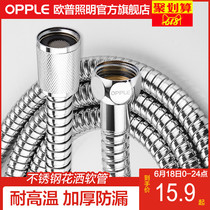 OPPLE faucet hose shower nozzle bracket seat shower shower head accessories stainless steel PCV water pipe Q
